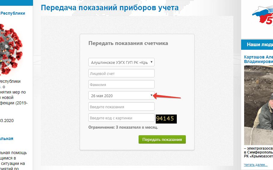 Выбор даты передачи показаний