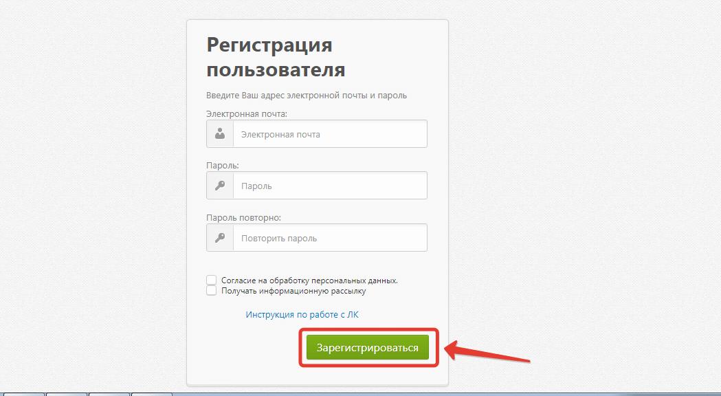 Последний этап регистрации