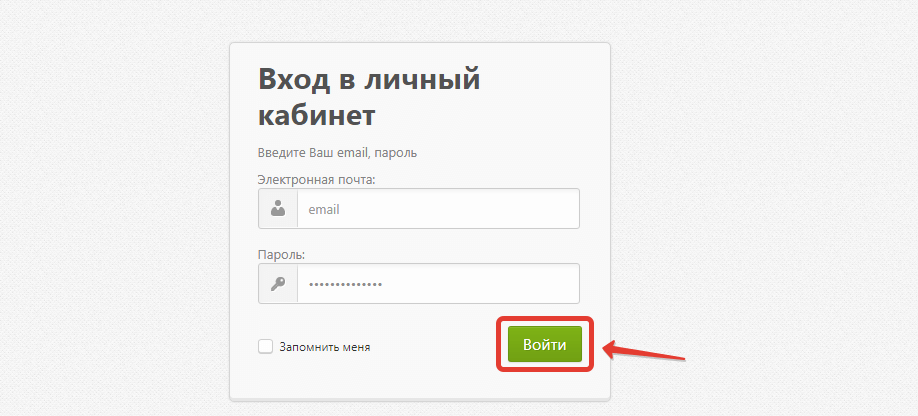 "Кнопка ""Войти"" в сервис"