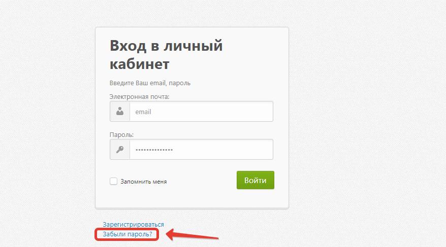 Получение нового пароля