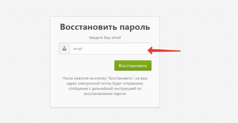 Ввод емайл для получения пароля