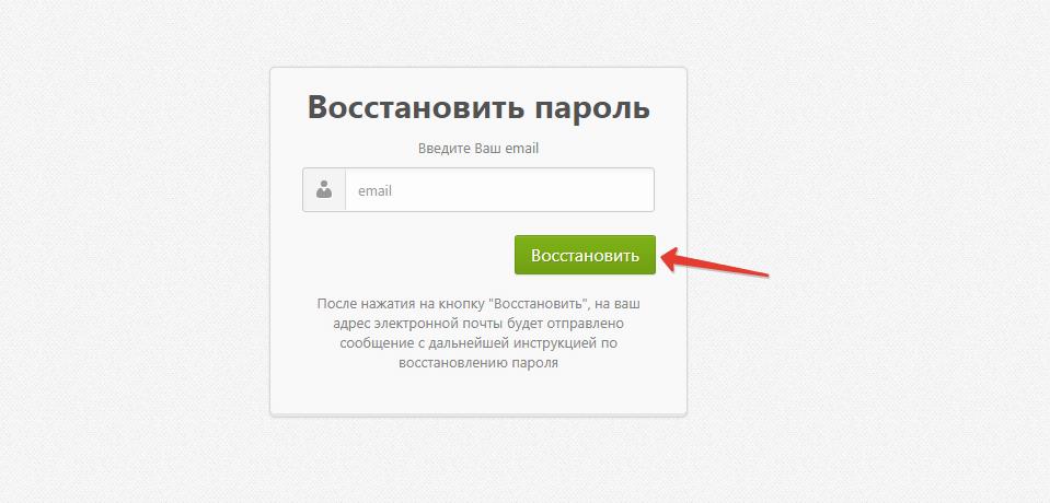 """Кнопка """"Восстановить"""" пароль от сайта"""